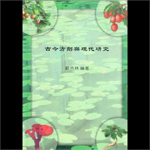 Classical and Modern Chinese Herbal Formulae and Research (Chinese Version)
